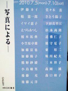 20100616_1645427.jpg