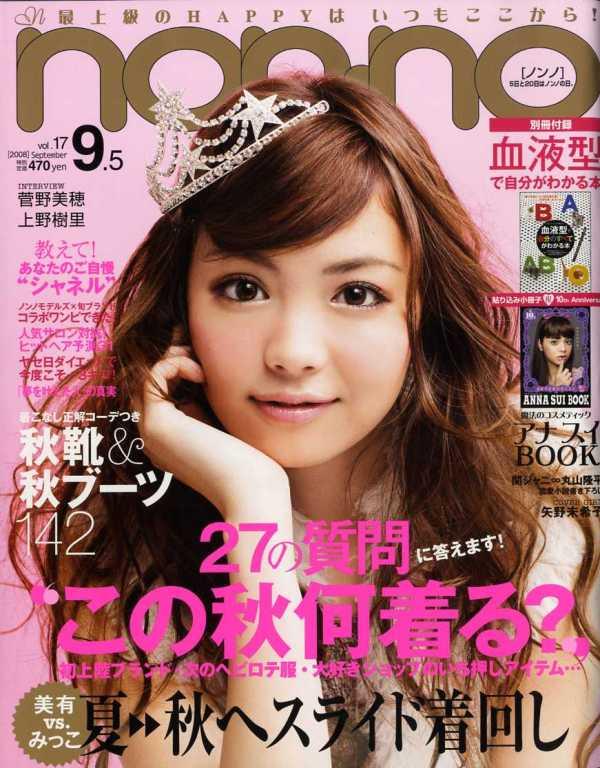 矢野未希子の画像 p1_4
