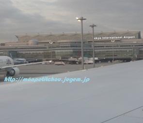 羽田空港・国際線ターミナル写真