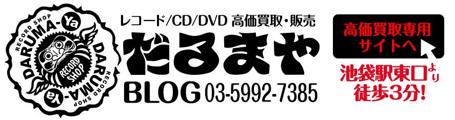 レコード、CD、DVD高価買取&販売。池袋東口より徒歩3分!だるまや