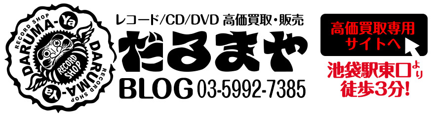 CD、DVD、レコード高価買取&販売。池袋東口より徒歩3分!だるまや