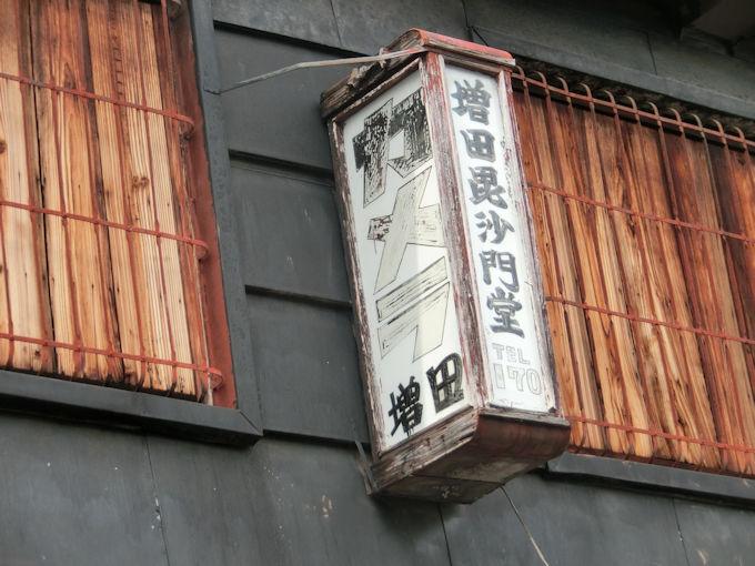 増田毘沙門堂.jpg