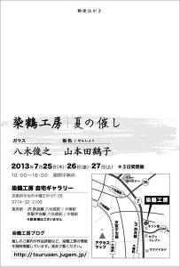 染鶴工房夏の催し2013ウラ