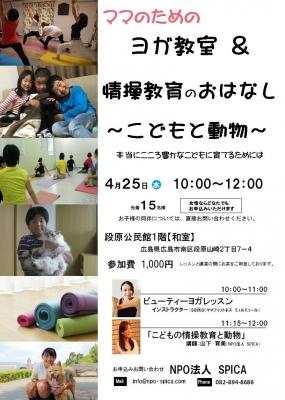 ヨガ・情操教育チラシ.jpg