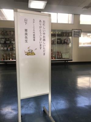 20181129五日市中学校_181202_0001.jpg