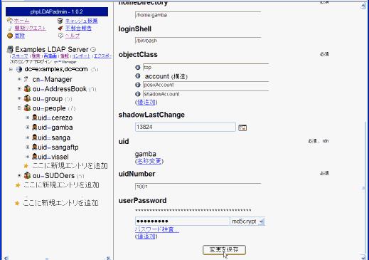 phpLDAPadmin ユーザー・パスワードの変更