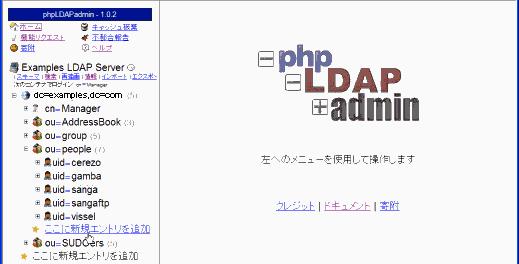 phpLADPadmin メニュー(エントリ追加)