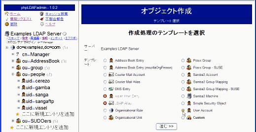 phpLDAPadmin エントリー追加(テンプレート選択)