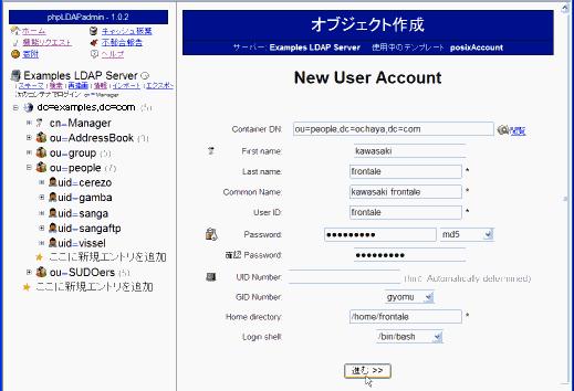 phpLDAPadmin エントリー追加(オブジェクト作成)