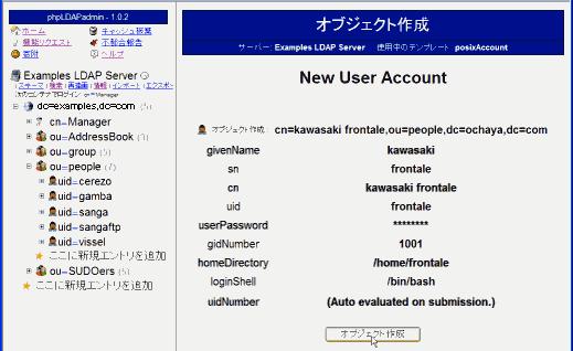 phpLDAPadmin エントリー追加(オブジェクト作成確認)