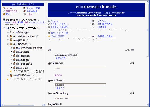 phpLDAPadmin エントリー追加(内容表示)