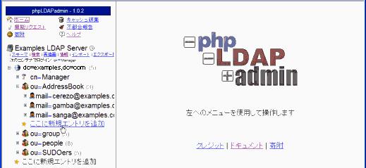 phpLDAPadmin メニュー(アドレス帳追加)