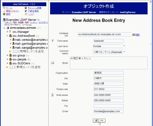 phpLDAPadmin アドレス帳追加(オブジェクト作成)