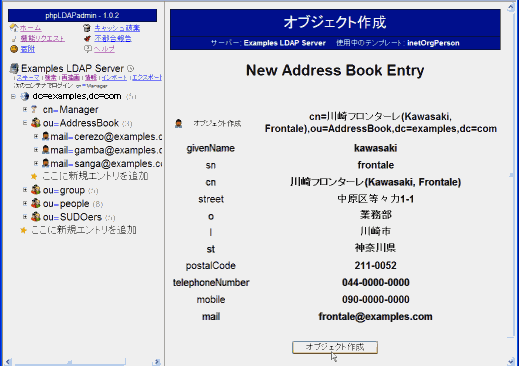 phpLDAPadmin アドレス帳追加(オブジェクト作成確認)