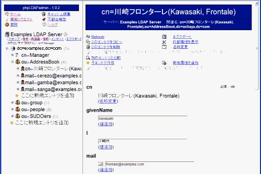 phpLDAPadmin アドレス帳追加(内容表示)