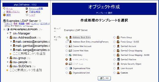 phpLDAPadmin アドレス帳追加(テンプレート選択)