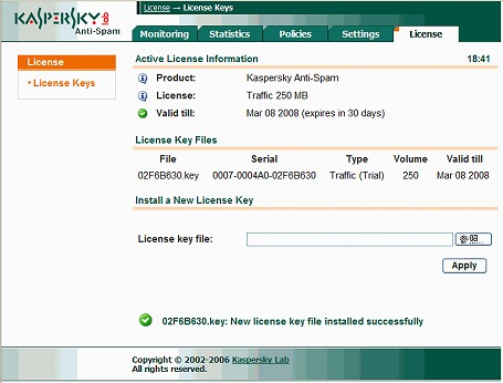 Kaspersky License 入力成功