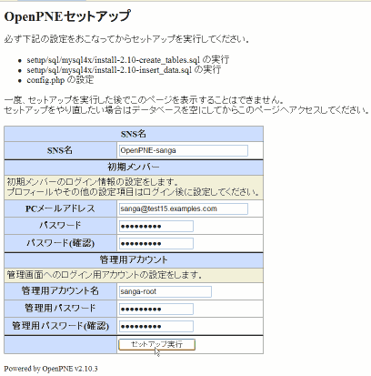 OpenPNE 初期セットアップ画面