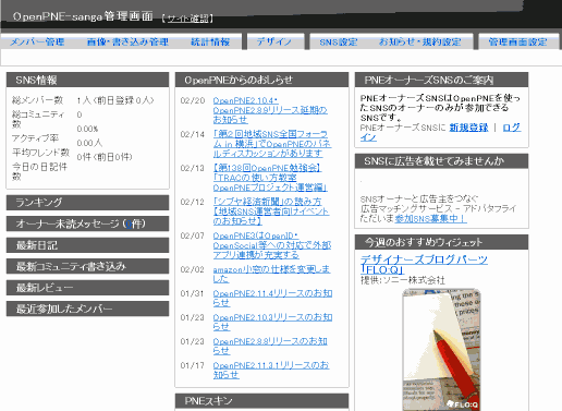 OpenPNE 管理画面