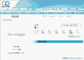 OpenPNE ホーム画面