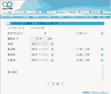 OpenPNE ニックネーム変更