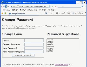 phpLdapPasswd パスワード変更画面