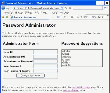 phpLdapPasswd 管理者パスワード変更画面