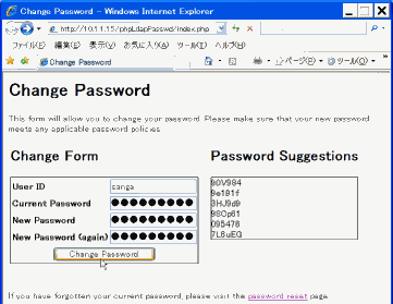 phpLdapPasswd パスワード変更の実行