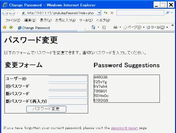 phpLdapPasswd 変更フォームの日本語表示