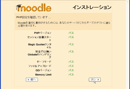 Moodle インストール画面 PHP設定