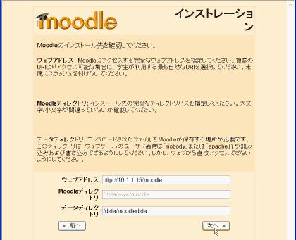 Moodle インストール画面 ディレクトリ指定