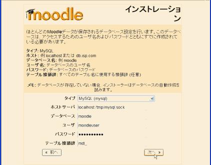 Moodle インストール画面 DB設定
