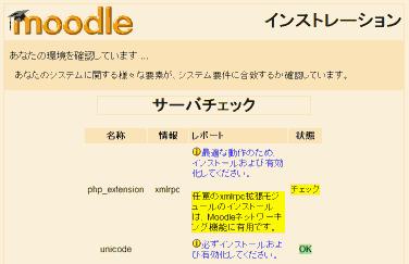 Moodle インストール画面 サーバーチェックのチェック・ステータス