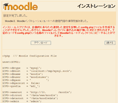 Moodle インストール画面 config.php 作成失敗