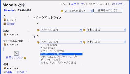Moodle リソースの追加 ウェブページの作成