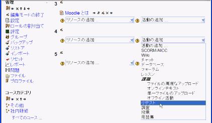 Moodle 活動の追加 小テスト