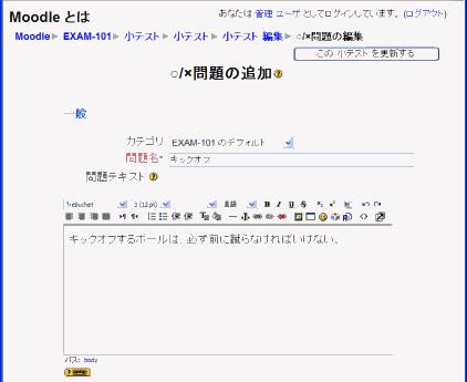 Moodle 小テスト ○×問題の追加 問題名