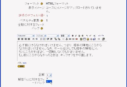 Moodle 小テスト ○×問題の追加 フィードバック