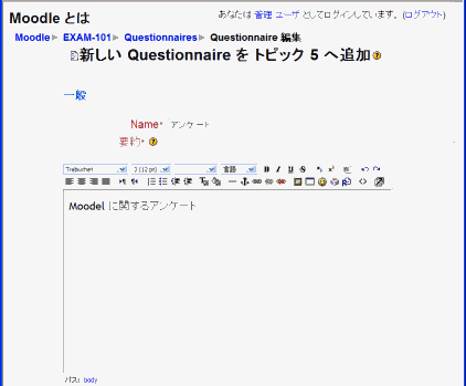 Moodle Questionnaire の編集 Name・要約保存