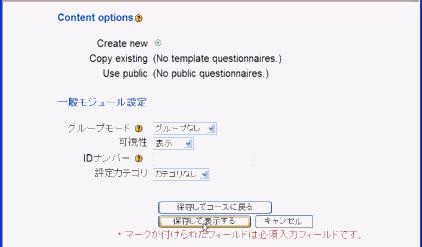 Moodle Questionnaire の編集 保存