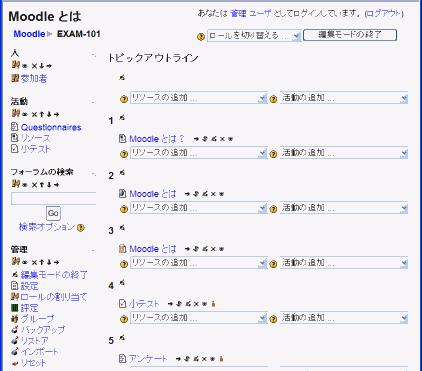 Moodle リソースの追加画面