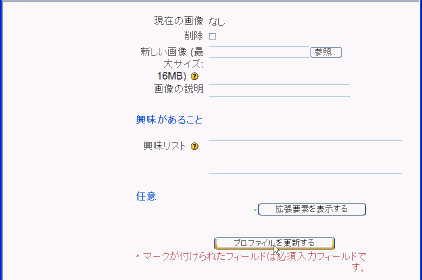 Moodle アカウント プロファイルの更新