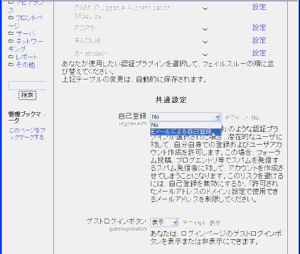 Moodle 認証の管理 共通設定