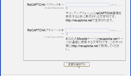 Moodle 認証の管理 保存