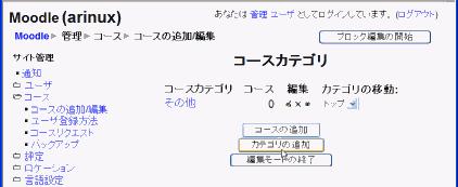 Moodle サイト管理 コースカテゴリ