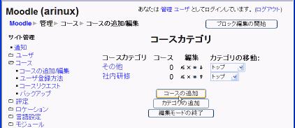 Moodle サイト管理 コースの追加