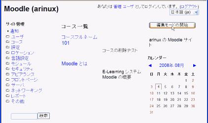 サイト管理 編集モードの開始