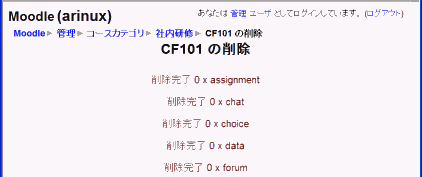 サイト管理 コースの削除の実行