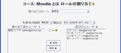 Moodle ロールの割り当て 管理者 追加