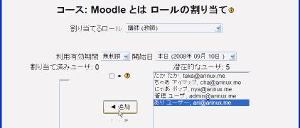 Moodle ロールの割り当て 追加